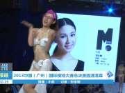 2013中国(广州)国际模特大赛总决赛圆满落幕