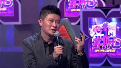 房祖名曝成龙追女秘籍-爱情学院20131227预告