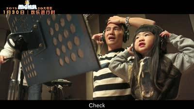 《熊出没之雪岭熊风》MV预告片 曹格家萌娃Grace&Joe首次银幕献声熊出没