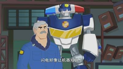 变形金刚 救援机器人 第二季05