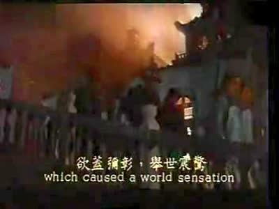 圆明园毁灭的视频