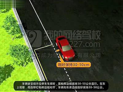 最新科目二侧方位停车操作要求