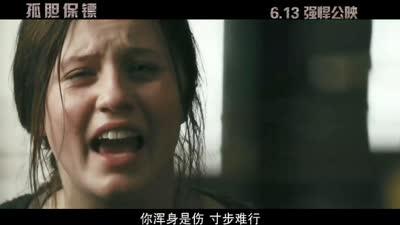 《孤胆保镖》中文版预告 柏林影帝狂飚戏 草泥马友情客串