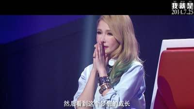 """《我就是我》明星版预告 李宇春张杰何炅汪涵话""""十年选秀"""""""