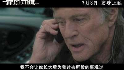 《无处可逃》曝正片片段  7月8日上映
