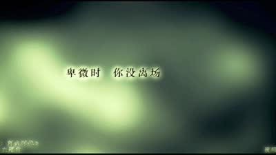 《小时代3:刺金时代》苏打绿联合主题曲《微光》概念MV