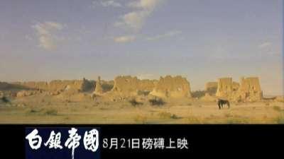 《白银帝国》预告片2
