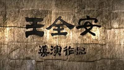 《白鹿原》终极预告片