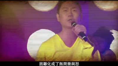 《爆笑角斗士》 MV