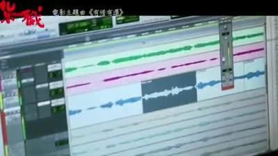《扎职》 主题曲MV《有借有还》