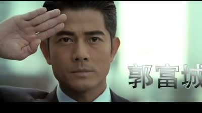 《寒战》 终极版预告片