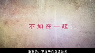 《在一起》甄子丹熊抱陈妍希 Angelababy激吻柯震东