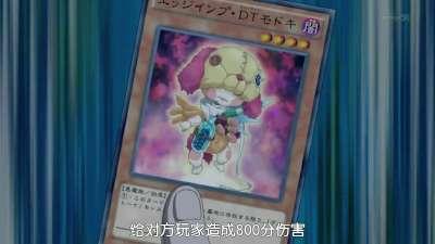 游戏王ARC-V 第35话