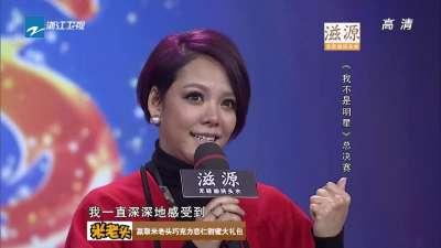 辛晓琪与张惠春深情合唱《深情难了》-我不是明星