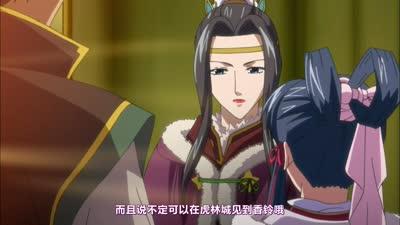 彩云国物语第2季10