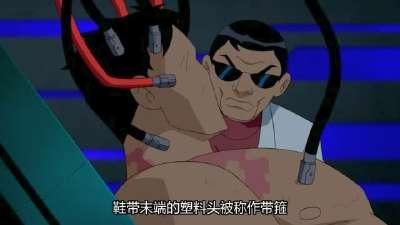 超人正义联盟 第四季09