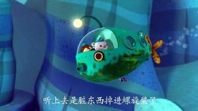 海底小纵队第一季23