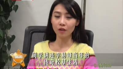 《最佳现场》李易峰自称无聊宅男 全民校草的强势蜕变