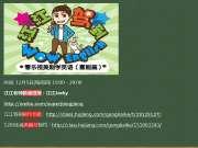 20131205 江江驾到 看乐视美剧学英语(喜剧篇)