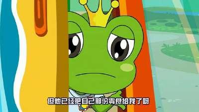 青蛙王子之蛙蛙学校30