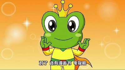 青蛙王子之蛙蛙学校07