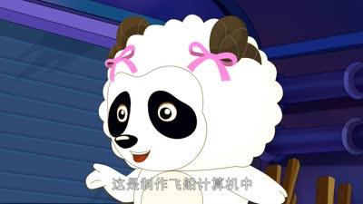 如意酷宝之小神羊04