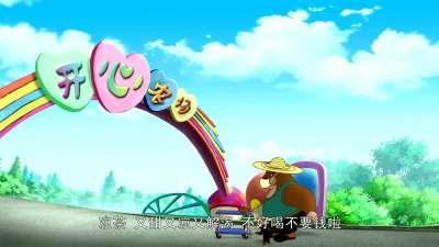 如意兔之开心农场5 第50集