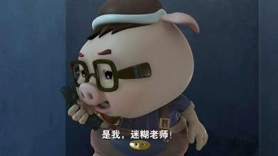 猪猪侠6 第46集