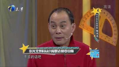 """张光北曾和同学打架进派出所 被曝儿时""""非常漂亮"""""""