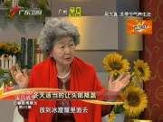 《健康来了》20121217:冬季节气养生法
