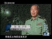 《解密》20130116:朝鲜战争  绝地反击