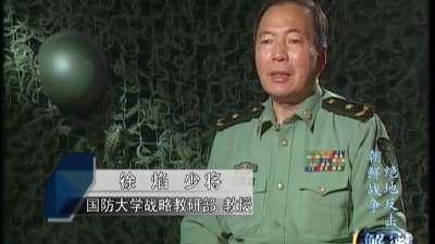 朝鲜战争  绝地反击