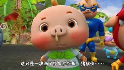 猪猪侠8之变身战队09