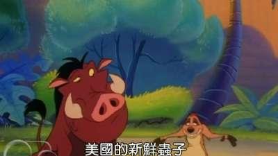 彭彭丁满历险记 第1季24原声版