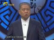 《收藏马未都》20131116:唐代人衣食住行之三 严整气派唐建筑