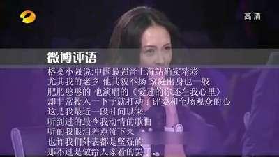 上海站逆袭成功