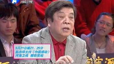 """""""退而不休""""赵忠祥"""