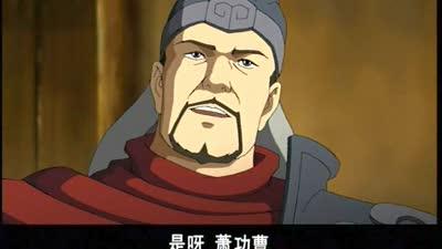 秦汉英雄传19