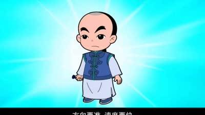 少年师爷之智慧快乐侠 22