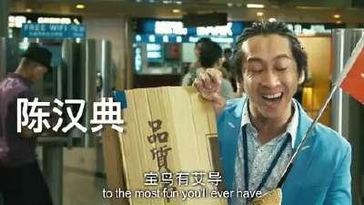 《宝岛双雄》 内地预告片