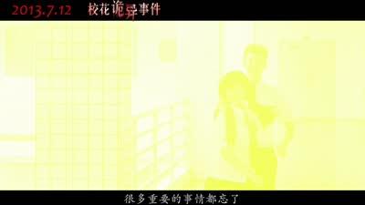 《校花诡异事件》30秒版预告片