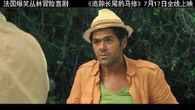 《追踪长尾豹马修》中文版预告片1