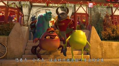 《怪兽大学》高清中文版片段:学霸学渣大斗法