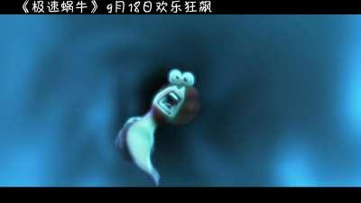 """《极速蜗牛》""""中秋版""""中文预告片曝光"""