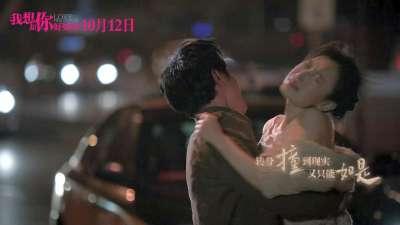 《我想和你好好的》宣传曲MV 宋冬野《平淡日子里的刺》