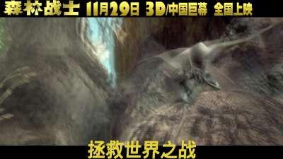 《森林战士》15秒中文版预告 拯救世界之战一触即发