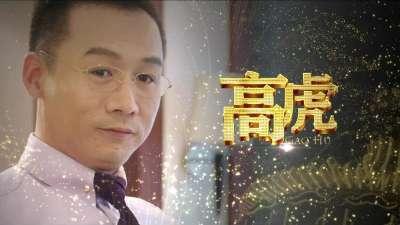 《澳门风云》终极预告 神侠周润发揭晓杀阵布局