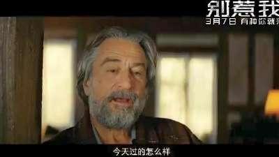 《别惹我》中文版预告片