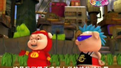 猪猪侠可乐吧24绿色环保菜