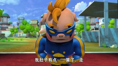 猪猪侠9 百变联盟21